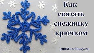 How to croshe snowflake? Tutorial. Как связать снежинку крючком? Видео урок
