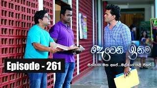 Deweni Inima | Episode 261 05th February 2018 Thumbnail
