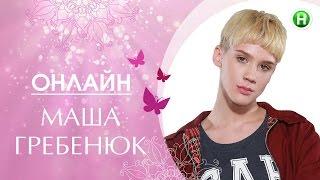 Онлайн конференция с Машей Гребенюк (победительница Супермодель по украински)