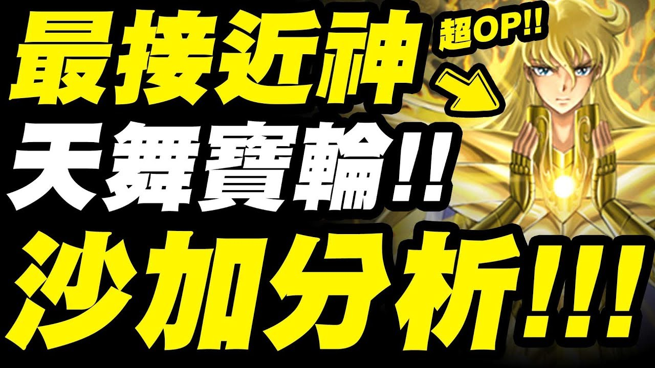 【神魔之塔】沙加 </p>   </div><!-- .entry-content -->  <footer class=