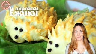 Пирожки Ёжики★ Простые рецепты от CookingOlya
