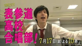 【夏季日劇預告】夏季卡士最弱,《表參道高校合唱部!》以一群經過公開...