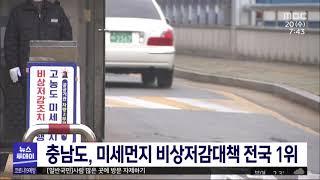 충남도, 미세먼지 비상저감대책 전국 1위/대전MBC