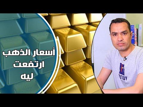 أعرف أسعار الذهب ارتفعت ليه ورايحة على فين تحليل  - 17:55-2019 / 8 / 15