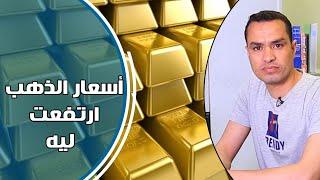 أسباب ارتفاع أسعار الذهب والسيناريوهات المتوقعة