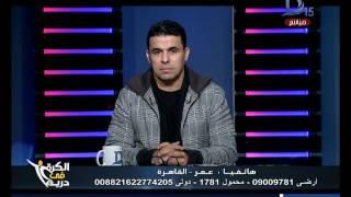 الكرة فى دريم|عمر جابر: الحمد الله إنى خرجت من الزمالك سليم