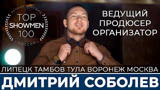 Ведущий на свадьбу Дмитрий Соболев