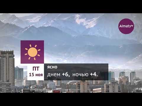 Погода в Алматы с 11 по 17 ноября 2019