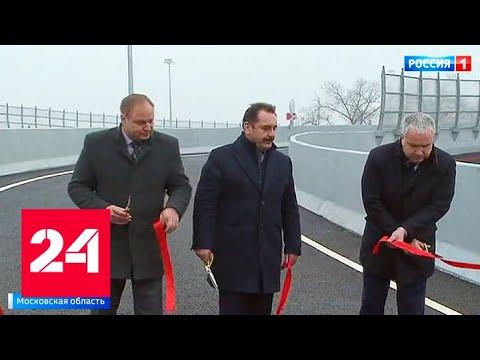 На трассе М1 в районе Внукова открыли удобную развязку для автомобилистов - Россия 24