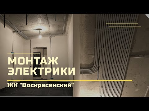 """Электромонтажные работы в квартире. Наро-Фоминск, ЖК """"Воскресенский""""."""