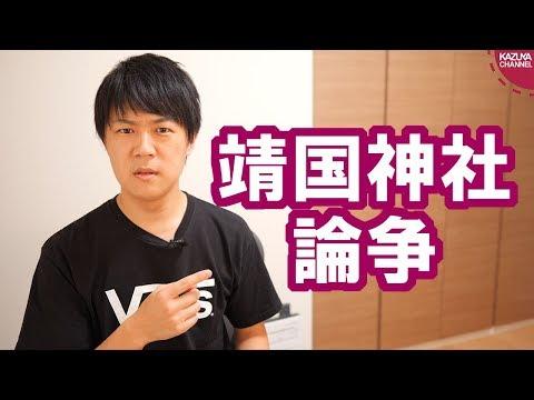 2019/07/04 靖国神社論争