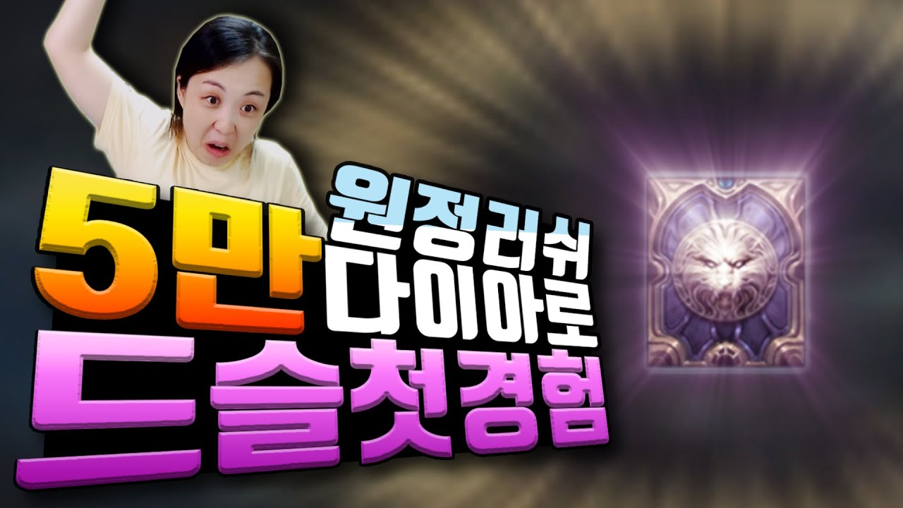 리니지m 원정러쉬 드슬도전 첫경험! [송소희티비] 기르타스 6섭