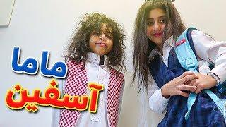مؤيد وحلا - ماما أسفين(فيديو كليب)
