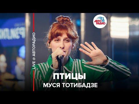 Муся Тотибадзе - Птицы