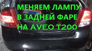 ЗАМЕНА ЛАМПЫ В ЗАДНЕЙ ФАРЕ НА AVEO T200