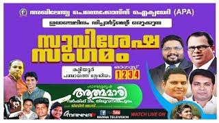 APA EVANGELISM DEPARTMENT CONVENTION 2019 DAY 4 | Kalliyoor Panchayath Stadium | Manna Television |