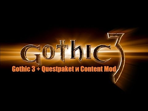 Слепое прохождение Gothic 3 - Часть 1 Приплыли