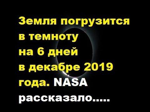 Земля погрузится в темноту на 6 дней в декабре 2019 года. NASA рассказало что будет.