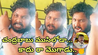 TDP Follower Strong Warning to YSRCP Followers Over Comments on Chandrababu | #TDP | Mks Creations