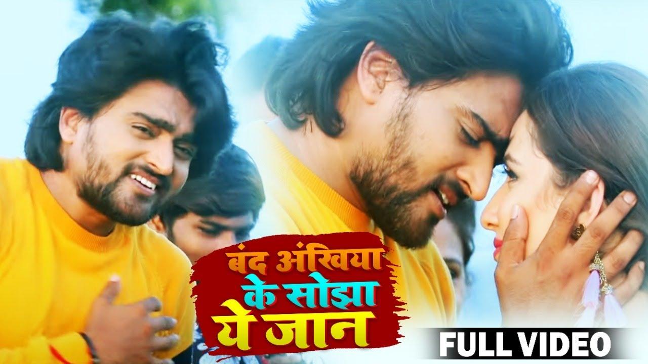 #VIDEO | बंद अंखिया के सोझा ये जान | #Alok Kumar, #Khushboo Jain | QAYAMAT | Bhojpuri Song 2021
