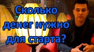 Азат Валеев: Сколько денег нужно, чтобы начать бизнес с Китаем?