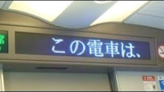 東海道新幹線のぞみ号新大阪行き 品川駅発車後車内放送 Ambitious Japan