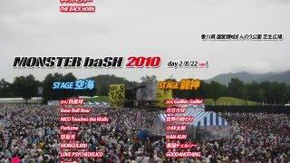 モンバス歴代出演アーティストまとめ(2000年~2015年) MONSTER baSH History 2000-2015