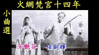 火網梵宮十四年-小曲選~任劍輝,芳艷芬 (清晰字幕)