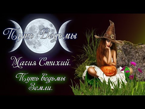 Путь Ведьмы - Путь Ведьмы Земли. Магия Стихий. Магия Викка #25