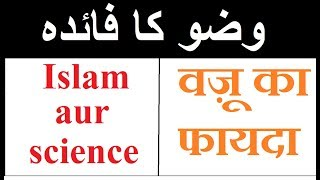 वज़ू का ज़ाहिरी फायदा __ Islam aur science