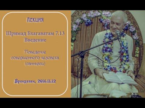 Шримад Бхагаватам 7.13.1 - Чайтанья Чандра Чаран Прабху