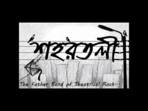 Asader Khola Chithi - Shohortoli Band