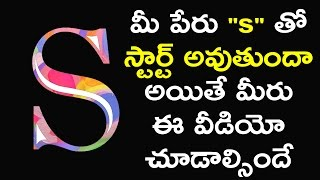 If your name starts with letter s then you should definitely watch this video