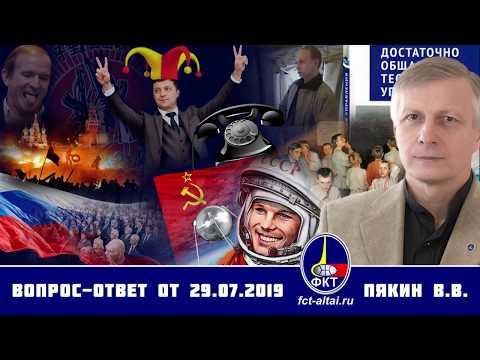Валерий Пякин. Вопрос-Ответ от 29 июля 2019 г.