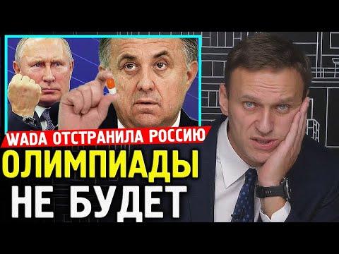 СРОЧНО! ОЛИМПИАДЫ НЕ БУДЕТ! Россию отстранили от Чемпионата мира по футболу из за допинга!