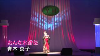 青木京子 『おんな水滸伝』 YM発表会 青木恭子 検索動画 16