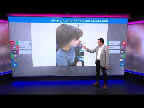 فتيات تونسيات يتبرعن بضفائر شعرهن لهدف إنساني  - نشر قبل 60 دقيقة
