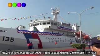 行政院海岸巡防署105年9月21日雙艦成軍典禮開放參觀