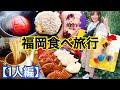 福岡自駕游日本北九州|由布院 別府八湯地獄 舞鶴公園| EP1|Sola