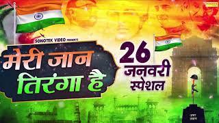 26 जनवरी स्पेशल : गणतंत्र दिवस स्पेशल : मेरी जान तिरंगा है   Most Popular Desh Bhakti Song 2020