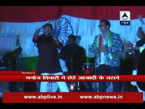 Bhojpuri singer-turned-politician Manoj Tiwari performs in JNU on Independence Day