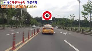 서울광명자동차운전전문학원 도로주행 C코스 (최신)