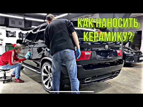 КАК НАНОСИТЬ КЕРАМИКУ? BMW X5 E53 4.8iS!