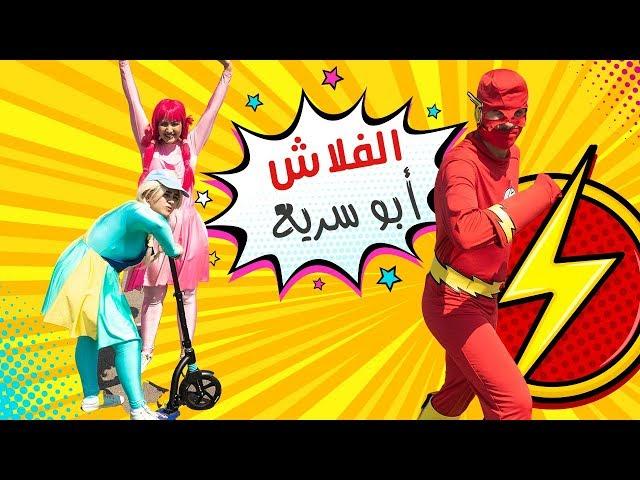 يويو ودودي والفلاش السريع   - yoyo dodi