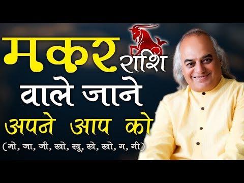 Makar Rashi | Know Everything | Capricorn | जानिए मकर राशि के राज | Pt. Ajai Bhambi
