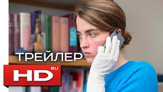 Неизвестная - Русский Трейлер (2016)