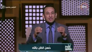 لعلهم يفقهون - الشيخ رمضان عبد المعز: إن حسن الظن بالله من حسن عبادة الله