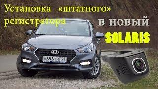 Установка штатного регистратора JooyFact A1 в Hyundai Solaris