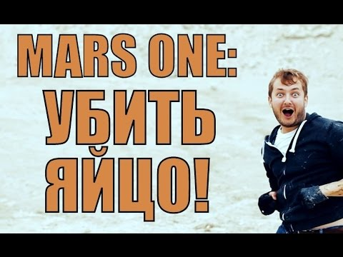 MARS ONE: УБИТЬ ЯЙЦО
