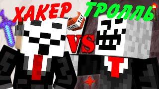 ХАКЕР против ТРОЛЛЯ Minecraft Machinima